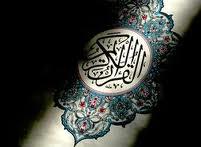 Jurisprudencia islamica : Fuentes del Coran y Hadices 2/2
