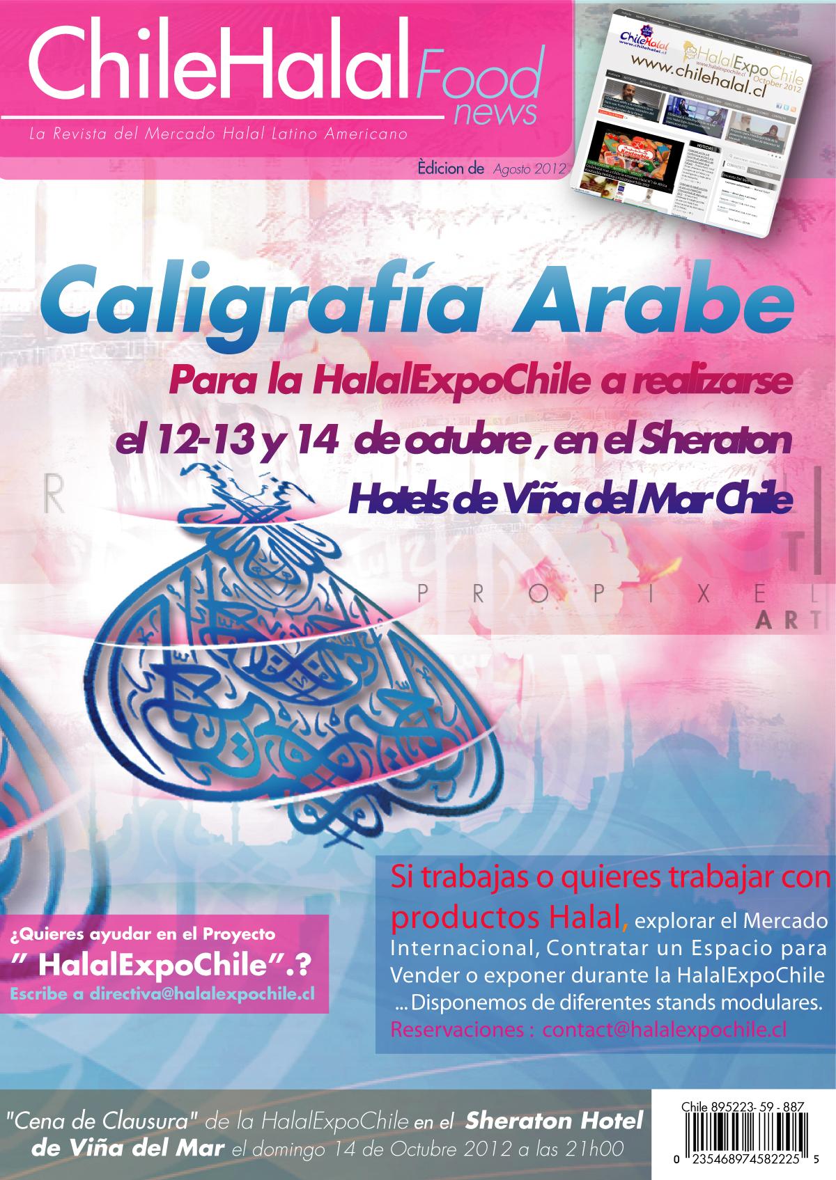 El arte de la caligrafía Arabe en El Sheraton de Viña del Mar CHile, una esquina cultural…